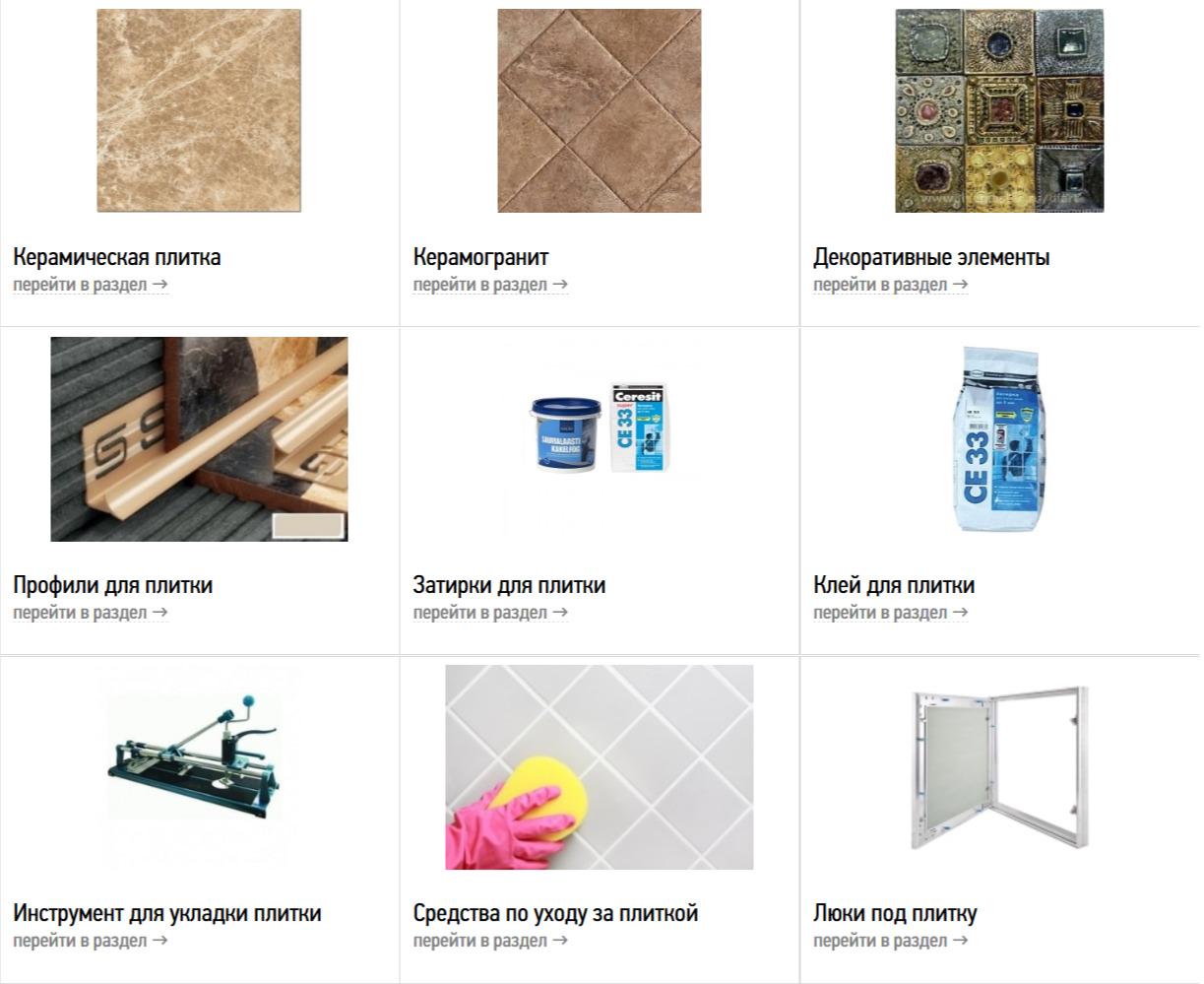 брянск сантехника официальный сайт каталог товаров